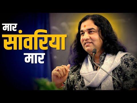 Maar Sawariya Maar || Shree Devkinandan Thakur Ji || Superhit Krishna Bhajan || 2015