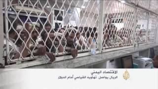 الريال اليمني يواصل تهاويه أمام العملات الأجنبية