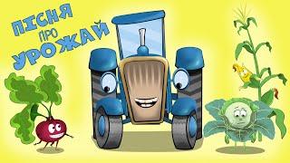 Тракторець молодець і урожай - Дитячі Пісні й Мультики Українською Мовою - Казкарик