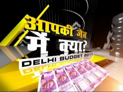 "Delhi Budget 2017-18 : ""Aapki jeb me kya?"" - 2"