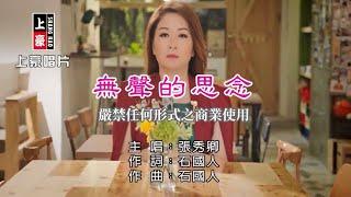 張秀卿-無聲的思念【KTV導唱字幕】1080p