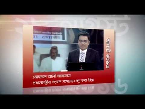 Independent Television - Breaking News, Bangladesh, World