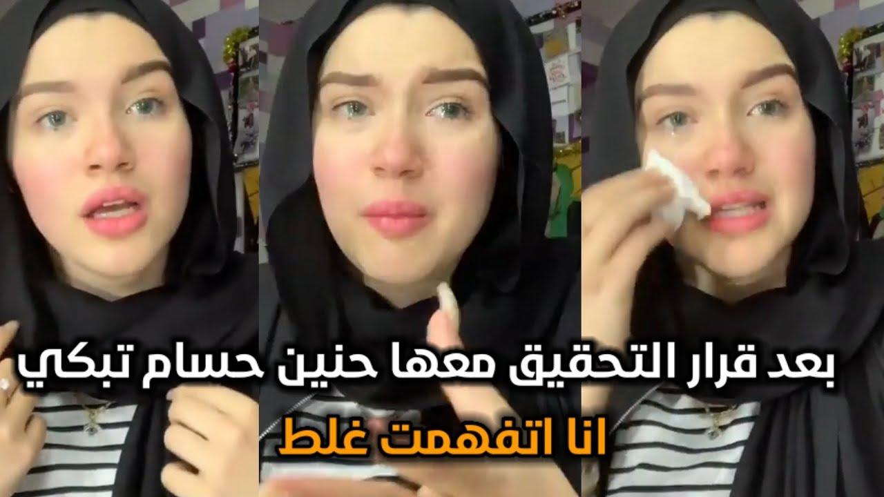 حنين حسام تبـ.كي  بعد قرار التحقيق معاها انا اتفهمت غلط