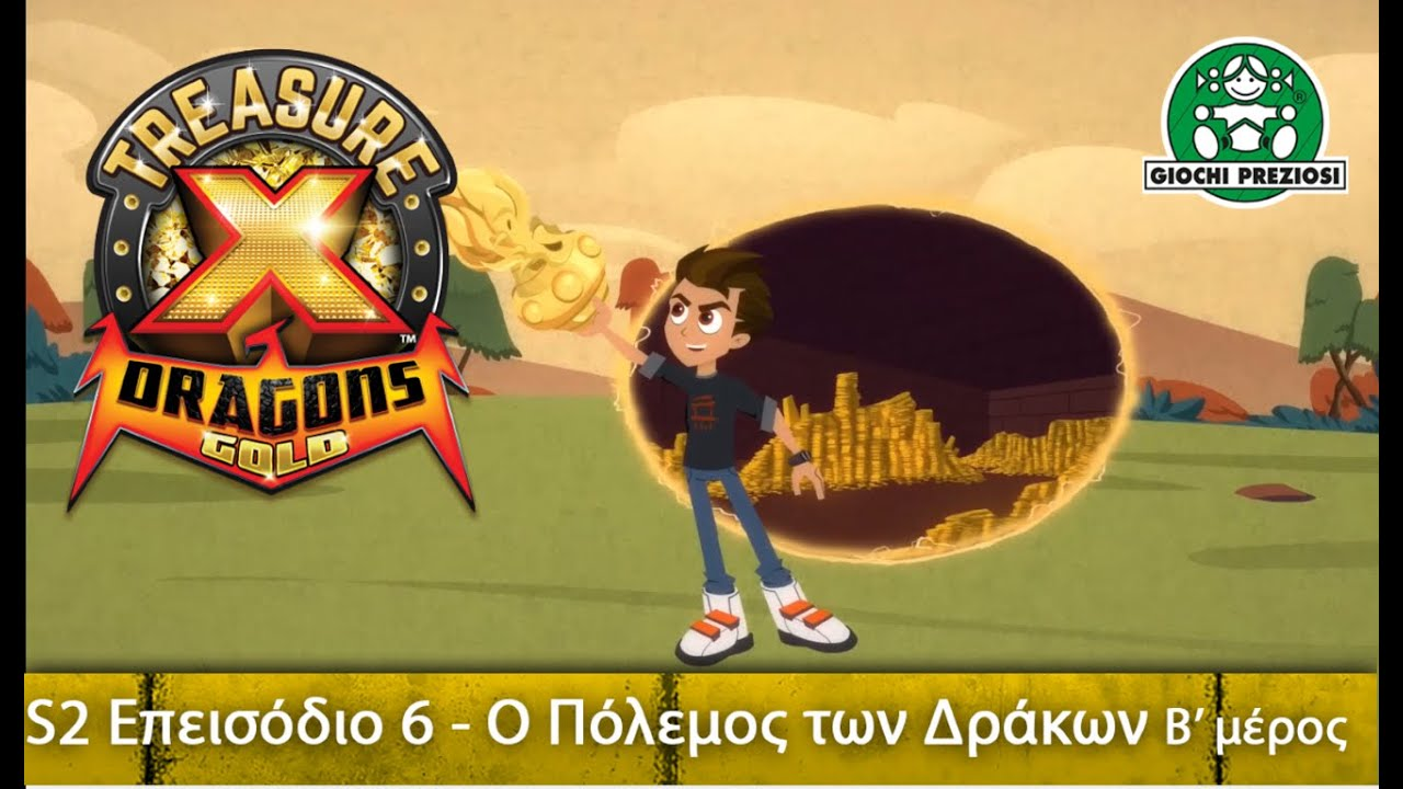 Giochi Preziosi Hellas | TreasureX Dragons Gold - Επεισόδιο 6