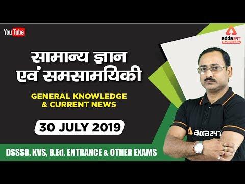 GK & Current News | 30 July | TGT, PGT DSSSB KVS, B.Ed Entrance And Other Exams