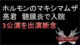 マキシマムザ亮君が緊急入院、激しい頭痛を訴え「髄膜炎」と診断。 3公演を出演断念