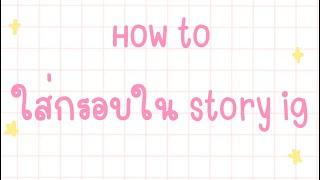 วิธีใส่กรอบ story ig