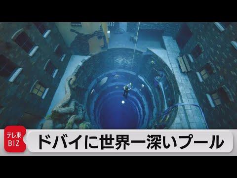 「水没都市」を探索!世界一深いプール(2021年7月13日)