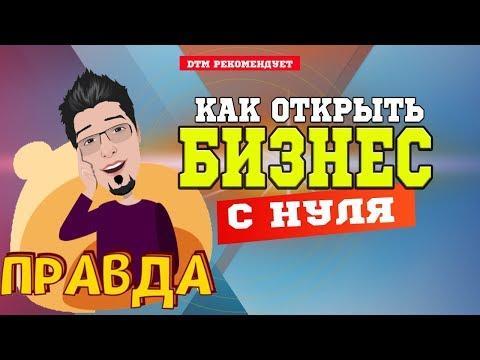 Нелегкий бизнес с доходом 3000 рублей в день