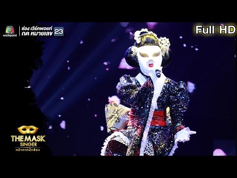 All by myself - หน้ากากเกอิชา | THE MASK SINGER หน้ากากนักร้อง