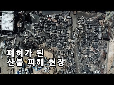 8b6eee77c46 강원도 고성군 산불 피해 현장 - YouTube