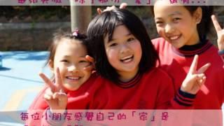 Publication Date: 2014-06-23 | Video Title: 愛從家開始-微電影拍攝比賽_東華三院姚達之紀念小學