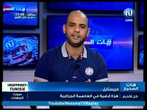 فري ستايل   ليوم الإثنين 18 سبتمبر 2017: تونس بطل إفريقيا من غير صالح الماجري... وسامية عبو تغني!!!