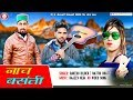 Official Video: Nach Basanti | Rakesh Dilber | Natthi Bhatt | Jaunsari New Video 2018 | PahariWorld