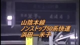 スーパー快速50系 浜田4:44発米子行き。 特急並みの停車駅