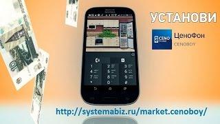#Ценофон  # Как установить приложение на телефон и начать зарабатывать