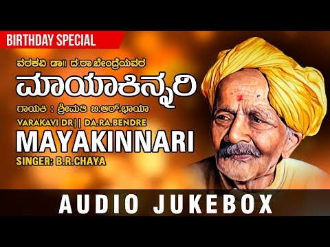 Mayakinnari Jukebox | Da.Ra.Bendre Hit Songs | Kannada Bhavageethegalu | B R Chaya