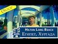 Hilton Long Beach, Египет, Хургада. Отель инспекция. Отзыв