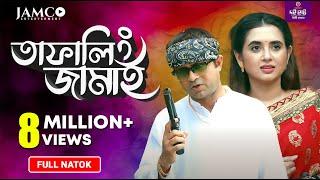 Tafaling jamai | তাফালিং জামাই | Bangla natok 2019 | ft Akhomo hasan & Taniya bristy
