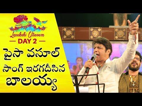 Balakrishna Sings Paisa Vasool Song At Lepakshi Utsavam | Chandrababu Naidu | E3 Talkies