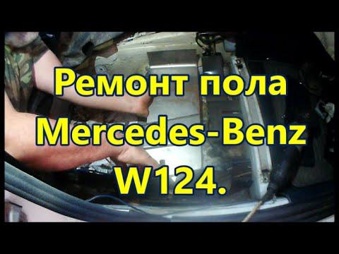 Ремонт пола Mercedes-Benz W124. (the floors from sheet metal)