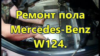 Ремонт пола Mercedes-Benz W124. (the floors from sheet metal)