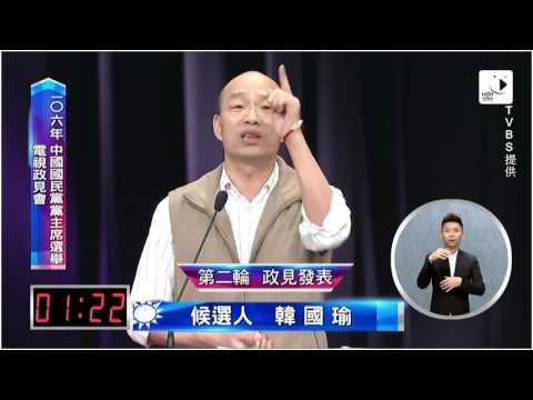 完整看見韓國瑜TVBS 政見發表篇 韓國瑜 123輪(全部)