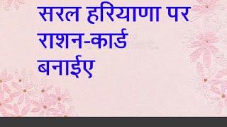 सरल हरियाणा पोर्टल पर अपना राशन-कार्ड बनाएं saral haryana Pe ration-card banaye