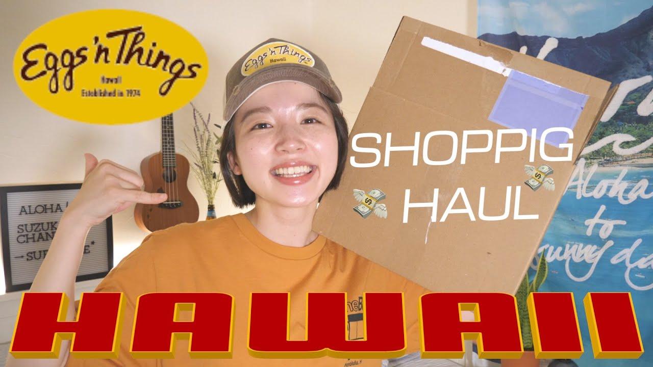 【ハワイ購入品紹介】ハワイのEggs'n Thingsからお土産が届きました🌺