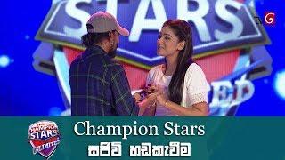 Champion Stars unlimited සජිවි හඩකැවීම Thumbnail