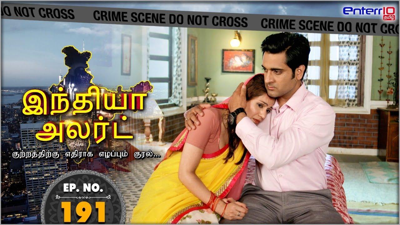 இந்தியா அலர்ட் I New அத்தியாயம் 191   மாமியார் சூனியக்காரி - Saas Bani Dayan   Enterr10 Tamil