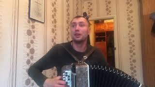 Макс Барских - Туманы/Неверная на Баяне