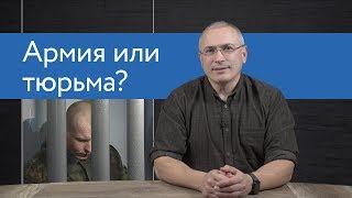 Армия или тюрьма. Кому нужен запрет смартфонов? | Блог Ходорковского