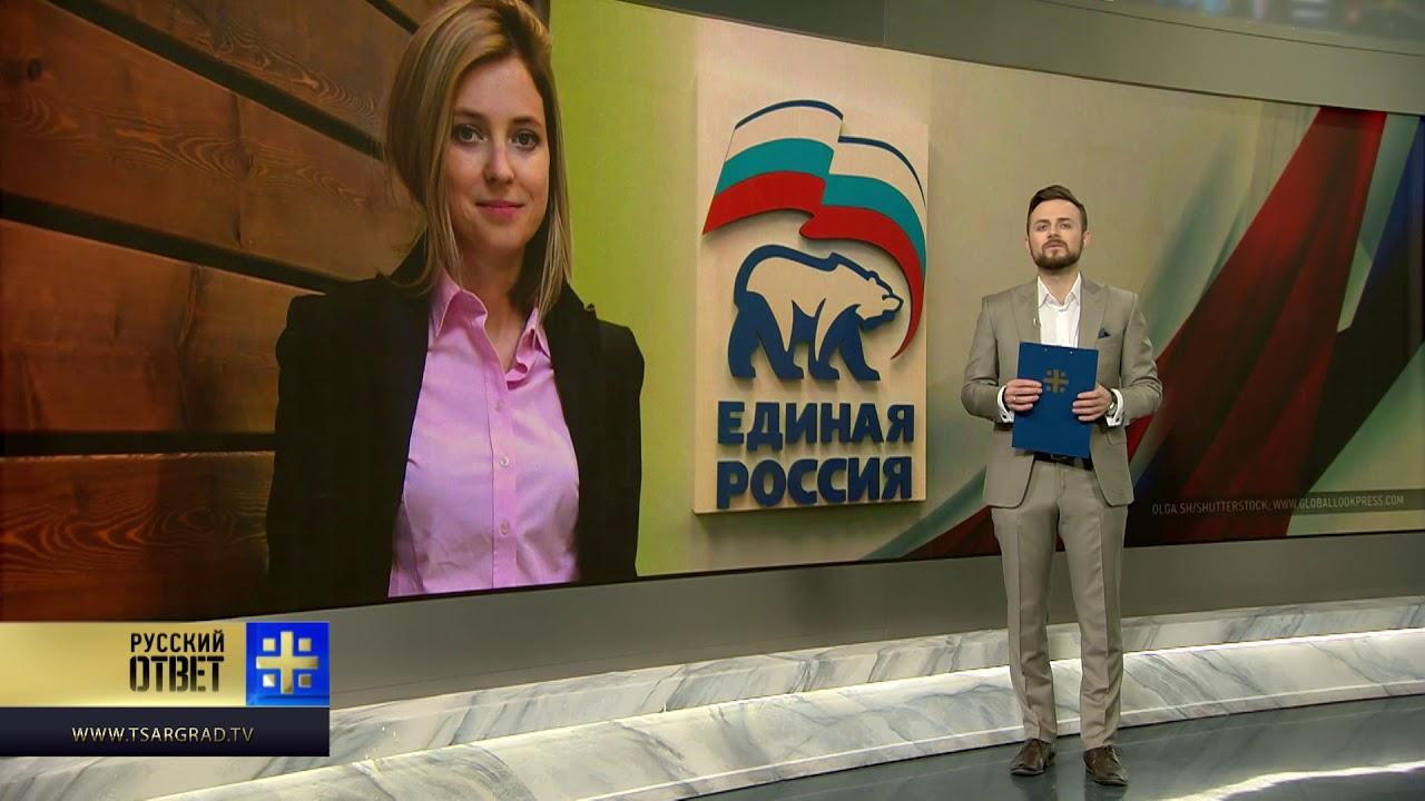 Источник в Госдуме: На Поклонскую начинается новая волна гонений