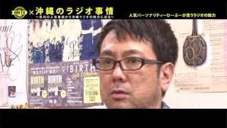 #49 沖縄のラジオ事情 ~人気番組から沖縄ラジオの魅力に迫る ~ 西條遊児 検索動画 18