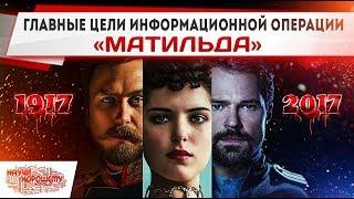 Фильм «Матильда» - операция «Прикрытие»
