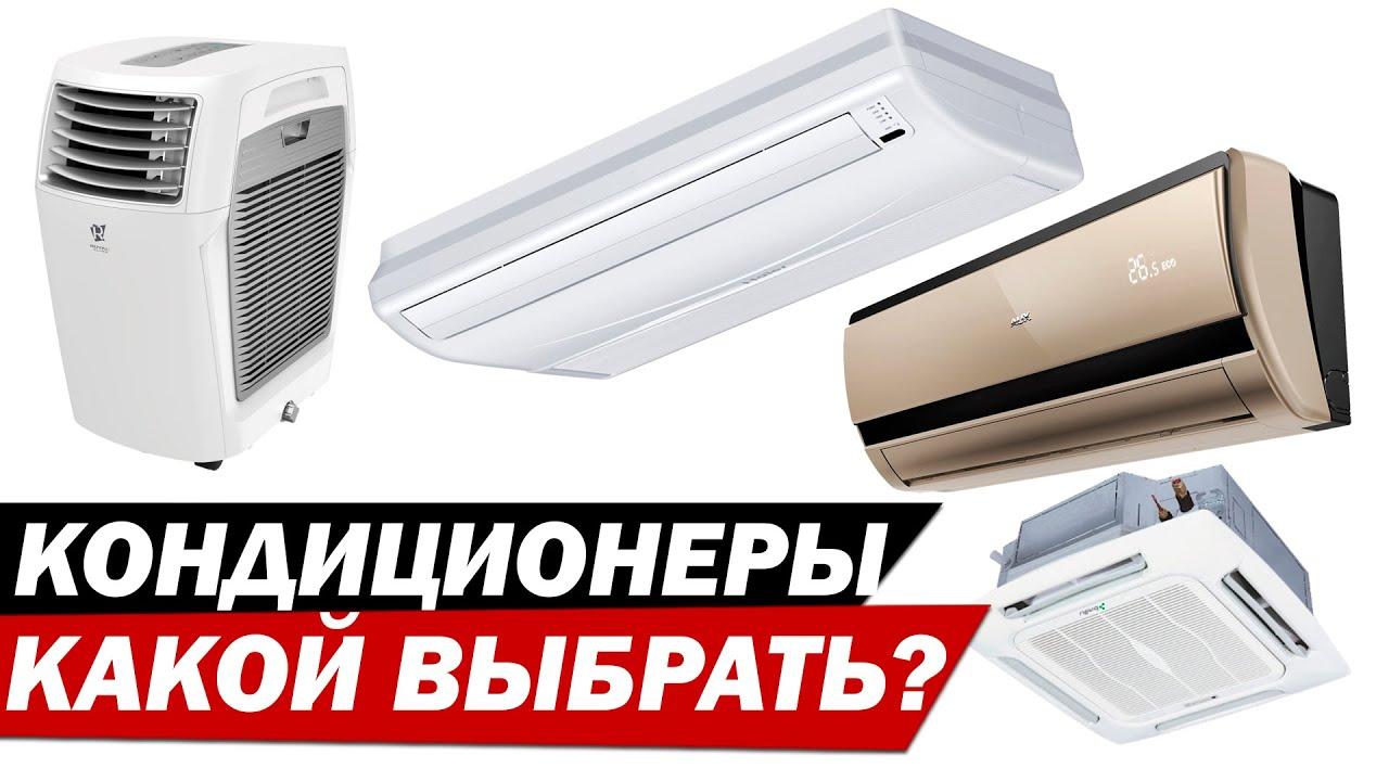 Какой мне нужен кондиционер? Как его выбрать, и какие они вообще бывают?