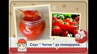 Чатни из помидоров - острый,кисло сладкий соус! Вкуснятина!!!