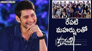 Repati Maharshulatho Maharshi Mahesh Babu Interaction With HPS Students Vamshi Paidipally