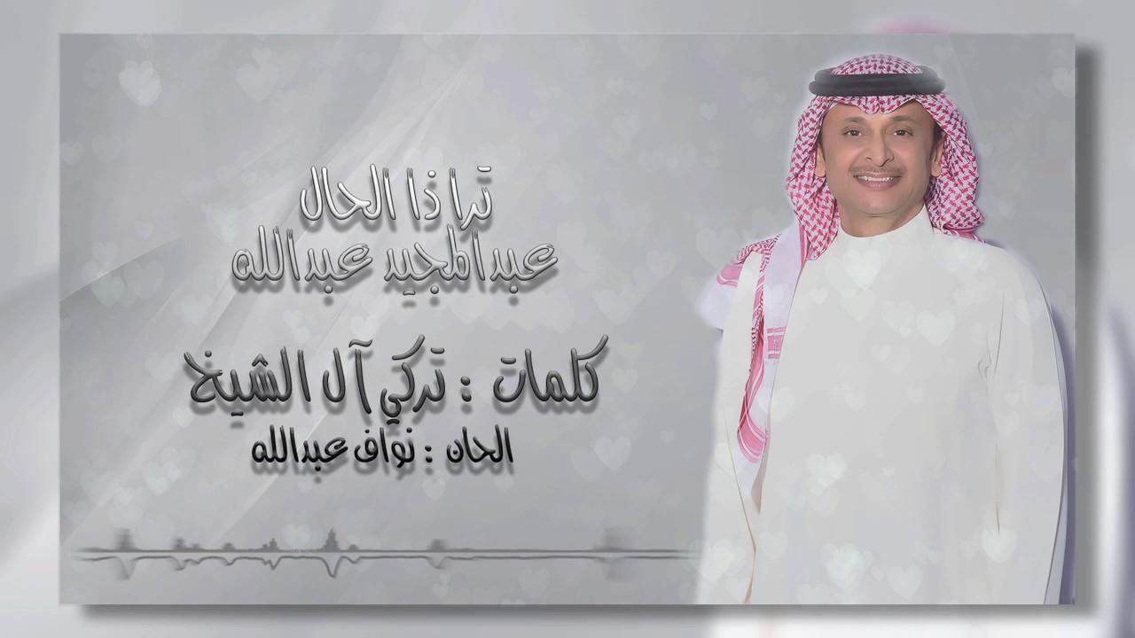 عبدالمجيد-عبدالله-ترا-ذا-الحال-حصريا-بالكلمات-2017