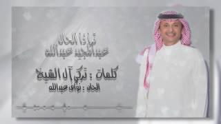 عبدالمجيد عبدالله - ترا ذا الحال (حصرياً بالكلمات) | 2017