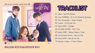Download True Beauty (여신강림) OST Playlist 1~8