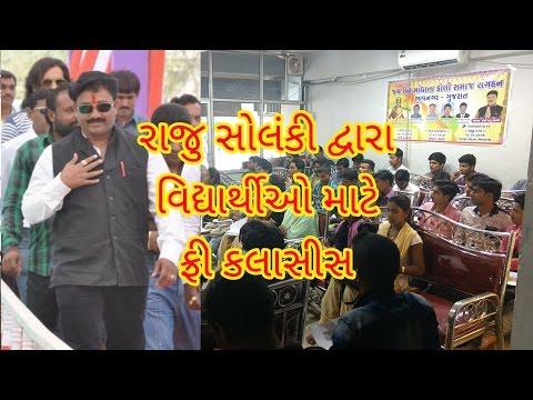 Raju solanki dwara vidhyarthio mate free classes - Adhyaksh Mandhata Sangathan Bhavnagar Gujarat.