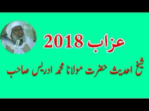 Hazrat molana Sheikh Idrees sahab sahib mulana idrees new bayan 2018