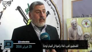 بالفيديو| فلسطينيون للعرب بعد 6 أشهر انتفاضة: في انتظار دعمكم