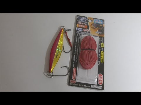 ダイソー熱収縮チューブがアシストフックにピッタリでした How to make jigging hook