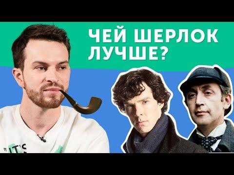 Иностранец смотрит русские фильмы: Шерлок Холмс, Мэри Поппинс, Остров сокровищ