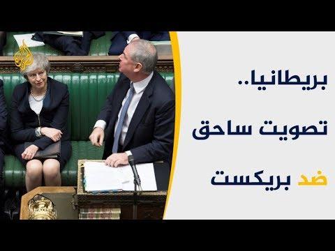 ماي بموقف صعب بعد رفض البرلمان خطتها للبريكست  - نشر قبل 7 ساعة