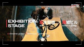【髙木聖雄×廃墟ビル】BMXで屋上から大ジャンプ。命知らずの60秒【EXHIBITION STAGE 004】/BMX EXTREME TRICKS