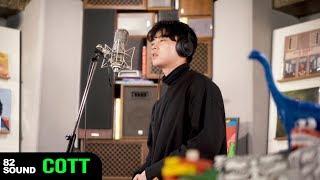 콧(COTT) - Life Jacket + 82 SOUND